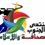 انضمام المغرب إلى الاتفاقية 87 المتعلقة بالحرية النقابية  ... موضوع ندوة جهوية بكلميم