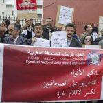 نقابة الصحافيين المغاربة تـدخل على خط اعتقال ومتابعة صحافي بالقانون الجنائي