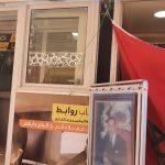 كوفيد-19.. وكالة بنكية متنقلة لصرف الإعانات لمستفيدين بـ09 جماعات بإقليم سيدي إفني