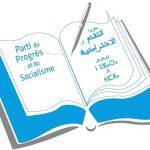 بسبب جائحة كورونا ... حزب الكتاب بـكلميم يـُنبه السلطات الإقليمية