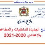 هام .... الترشيح لمنح الداخليات والمطاعم المدرسية بالإعدادي 2020/2021