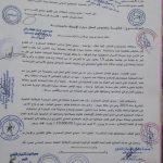 من يقف وراء حرمان ساكنة جماعة قروية بإقليم سيدي إفني من خدمات الإسعـاف؟