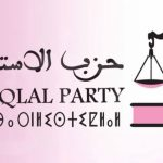 رئيس جماعة ترابية بسيدي إفني يلتحق بحزب الميزان