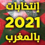 انتخابات 8 شتنبر 2021 .. أسبوع الطعن في قرارات اللجان الإدارية