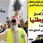 لا عقود زواج في المغرب لمدة أسبوع كامل